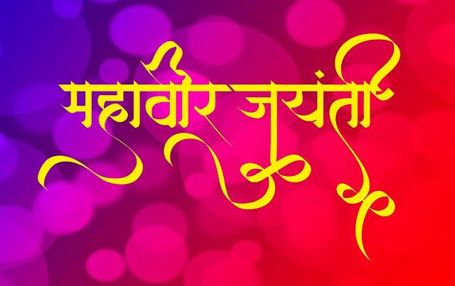 mahavir jayanti images
