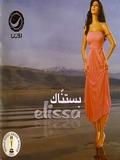Elissa-Bastanak