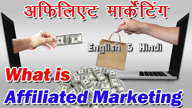 affiliate marketing-email marketing-affiliate email marketing-high commission affiliate programs-best ppc network for affiliate marketing-what is affiliate program-how to earn money by affiliate marketing