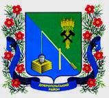 Герб Добропільського району з зображенням колодязя