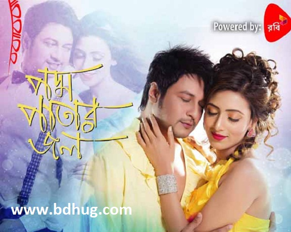 Podmo Patar Jol (2015) Bangla Movie Full HDRip 720p UnCut