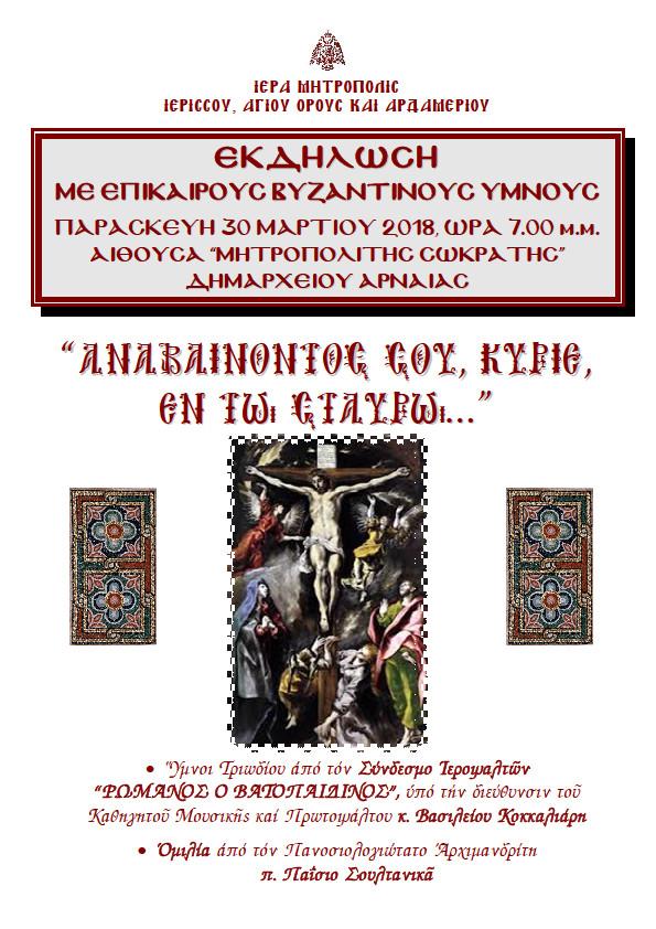 Εκδήλωση με Βυζαντινούς ύμνους για την εορτή του Πάσχα