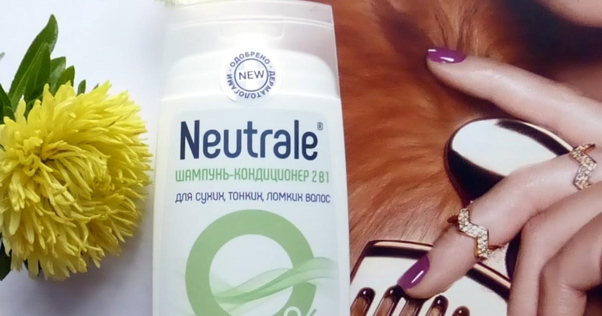 Neutrale <b>Шампунь</b>-кондиционер для сухих, тонких, ломких <b>волос</b> ...