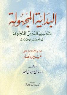البداية المجهولة لتجديد الدرس النحوي في العصر الحديث - سامي سليمان أحمد