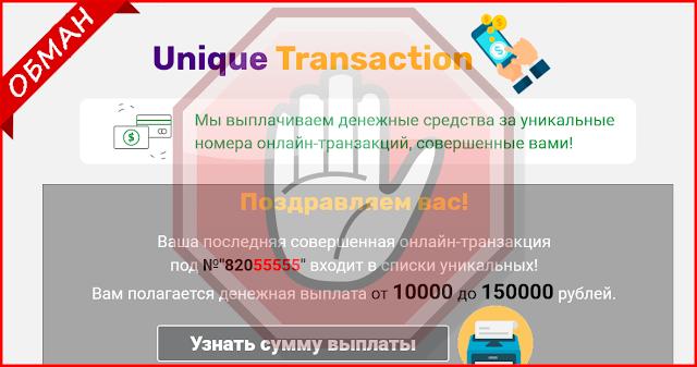 [Лохотрон] Unique Transaction moneyiinfo.ru Отзывы, развод! Деньги за уникальный номера онлайн-транзакций