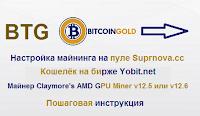 Bitcoin Gold(BTG) - настройка майнинга и вывод на кошелёк биржи