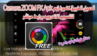 تحميل تطبيق كاميرا زوم Camera ZOOM FX Apk للتصوير للاندرويد