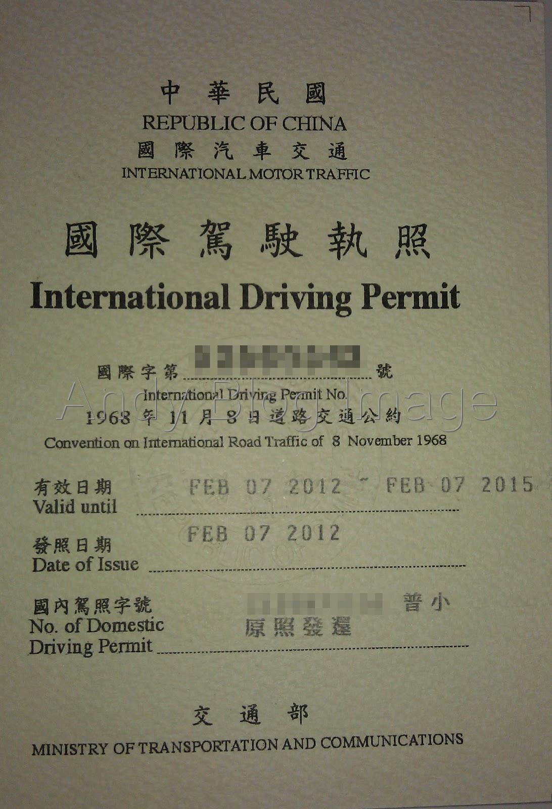 Andy 的隨手寫技術筆記本: 申請國際駕駛執照