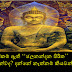 "Amazing buddhist ""Jalanandana Piritha"" , Do you know about this? if you don't read this article!"