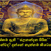 """Amazing buddhist """"Jalanandana Piritha"""" , Do you know about this? if you don't read this article!"""
