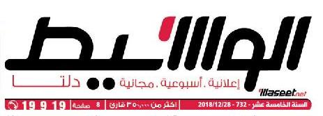 جريدة وسيط الدلتا عدد الجمعة 28 ديسمبر 2018 م