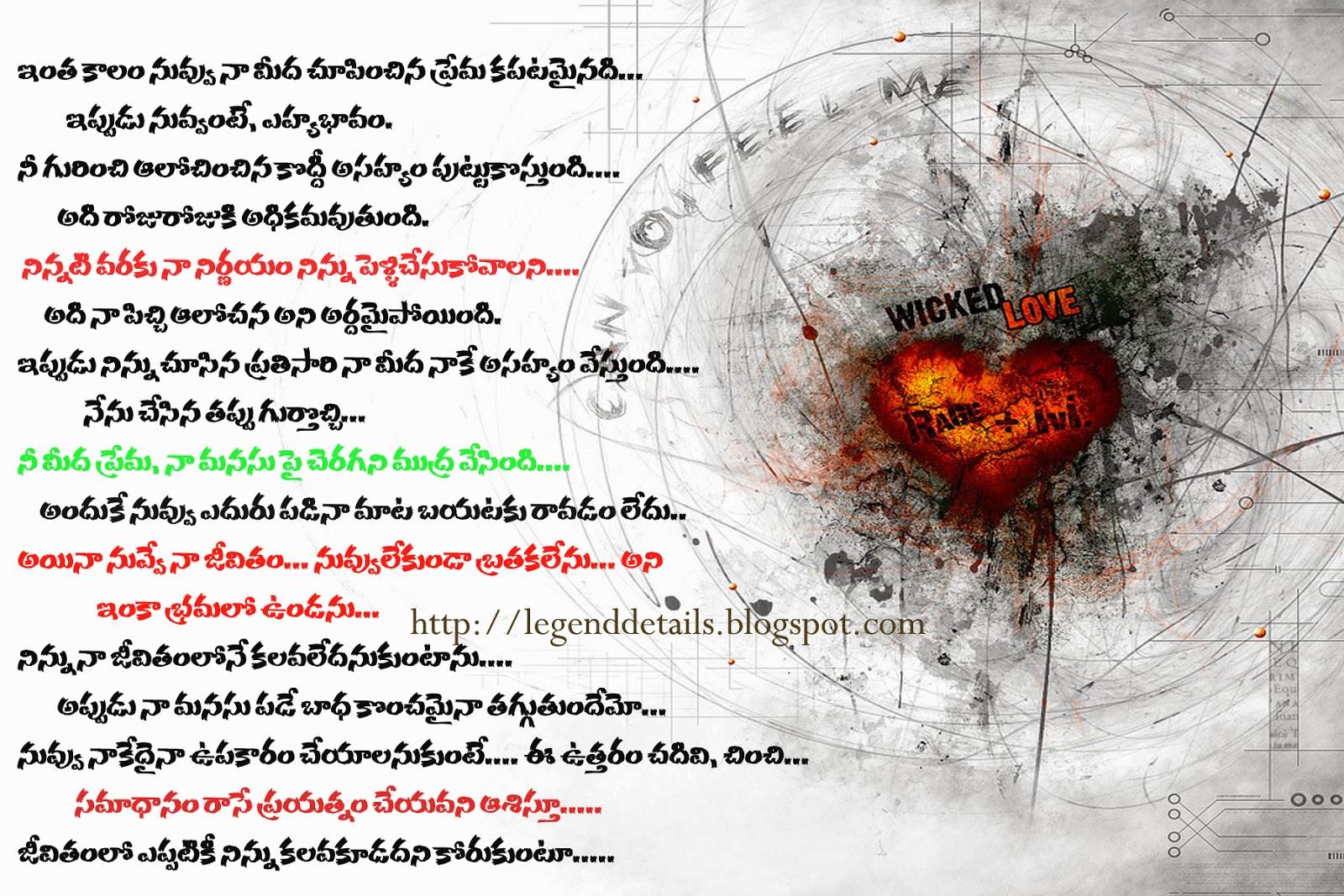 I Love you Telugu