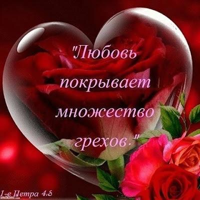 любовь и грех