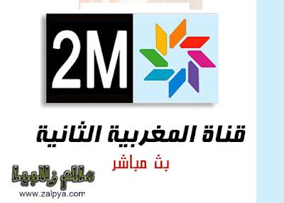 البث المباشر قناة2m