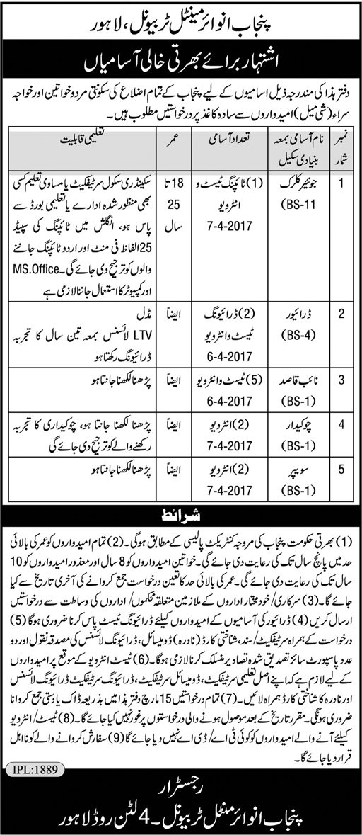 Punjab Environmental Tribunal Lahore Jobs 2017