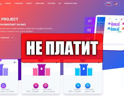 Скриншоты выплат с хайпа aventador-project.com