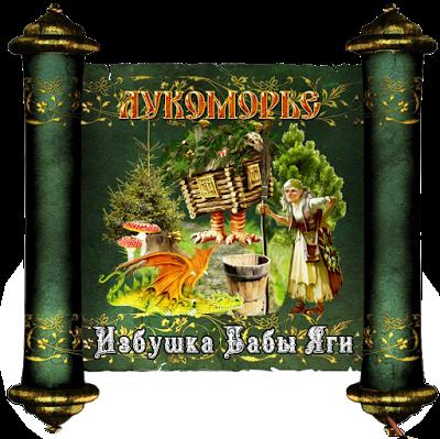 Лукоморье.волшебное лукошко сентября
