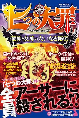[Manga] 七つの大罪 -魔神と女神の大いなる秘密- [Nanatsu no Taizai Majin to Megami no Oinaru Himitsu] RAW ZIP RAR DOWNLOAD