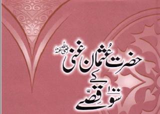 Hazrat Usman Ghani (RA) Kay 100 Qisay