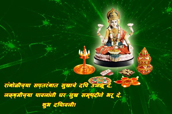 Happy-Diwali-Marathi-Wishes-Sms-Messages-Images-Pics