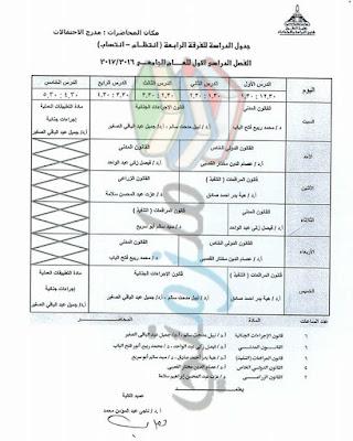 جدول محاضرات الفرقة الرابعة حقوق عين شمس الفصل الدراسي الأول 2016 / 2017 ( انتظام و انتساب )