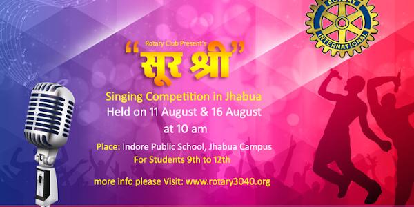 रोटरी क्लब द्वारा  'सूर श्री' सीजन-4 का आयोजन ,11 एवं 16 अगस्त को होगा जिला स्तरीय सिंगिंग ऑडिशन