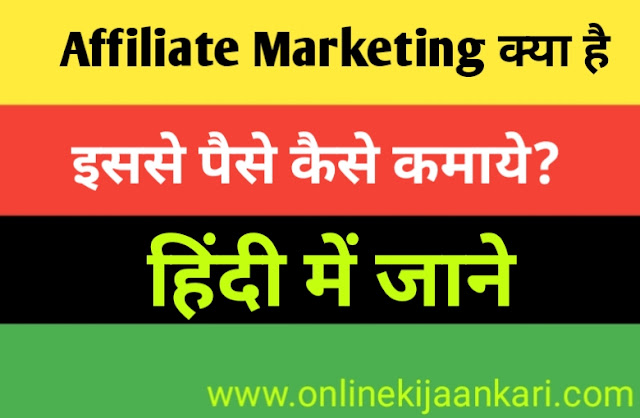 Affiliate Marketing kya hai aur esse paise kaise kamaye