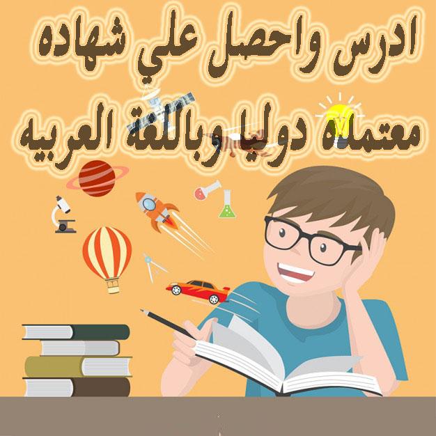 ادرس واحصل علي شهاده معتمده دوليا وباللغة العربيه
