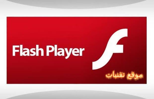 https://www.te9nyat.com/2018/11/adobe-flash-player.html