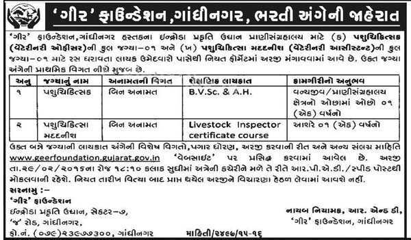 Gir Foundation Gandhinagar Veterinary Officer & Veterinary Assistant Recruitment 2016