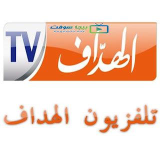 قناة الهداف tv الجزائرية بث مباشر