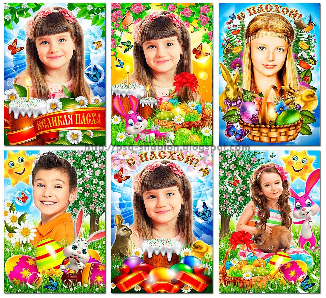 Пасхальные открытки с фото