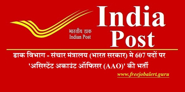 India Post, Ministry of Communications, Department of Posts, India Post Recruitment, Postal Circle, Accounts Officers, Latest Jobs, india post logo