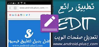تحميل Edit Webpage ، تطبيق Edit Webpage ، تطبيق تعديل صفحات الويب ، تطبيق تزوير صفحات الويب في الاندرويد، تطبيق تحرير صفحات الويب للاندرويد ، تطبيق تعديل المواقع ، تحرير المواقع ، تحرير الويب ، تعديل الويب ، تحميل تطبيق Edit Webpage ، Edit Webpage للاندرويد ، apk
