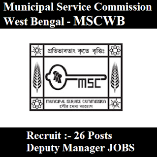 Municipal Service Commission West Bengal, MSCWB, WB, West Bengal, Deputy Manager, Graduation, freejobalert, Sarkari Naukri, Latest Jobs, mscwb logo