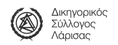 Δεκτή η αίτηση ασφαλιστικών μέτρων του ΔΣΛ – Σφράγιση των γραφείων εταιρίας ARMY SOLUTIONS