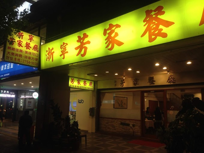 Food|DaanTaipei,Zhe Ning Fangjia Restaurant-General Consumption?