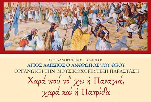Μουσικοχορευτική παράσταση του Φιλανθρωπικού Συλλόγου «Άγιος Αλέξιος ο Άνθρωπος του Θεού»