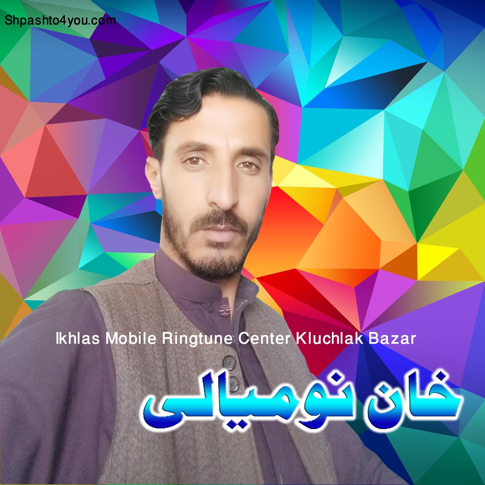 Khan Nomiyali New Pashto Mp3 Songs 2018 July 21