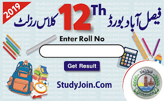 Faisalabad board result 2019, 2nd year result 2019 Faisalabad board, bise fsd result, 12 class for result, bise fsd 9th result 2019, bise fsd inter part 2 result 2019, Faisalabad board result 2019, Faisalabad board result 2019, 12th class result 2019 Faisalabad board, 2nd year result 2019 Faisalabad board, BISE Faisalabad SSC, HSSC, FA, FSc, ICS ICom Result 2019, ilmkidunya result 2019, ilm ki duniya result 2019 12th class