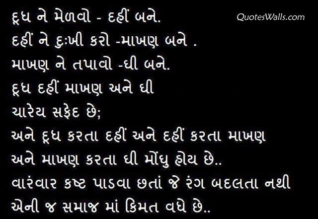 Attitude Quotes in Gujarati Language with Images | Quotes ...