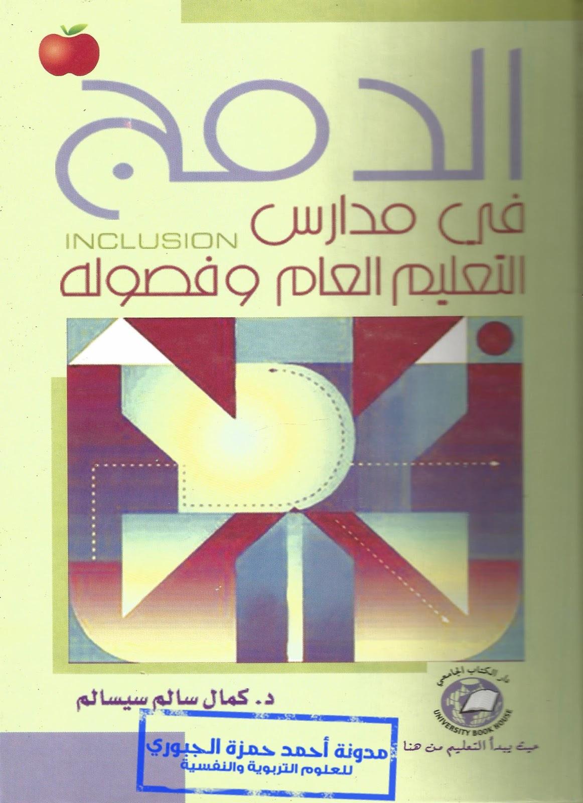 كتاب الدمج في مدارس التعليم العام وفصوله