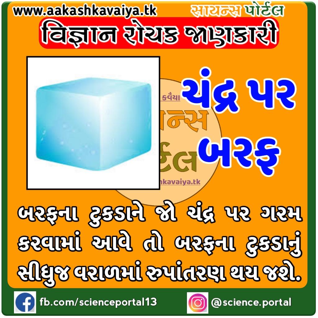રોચક જાણકારી , રોચક તથ્ય , Rochak Jankari , rochak tathya