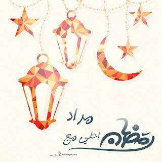 رمضان احلى مع مراد