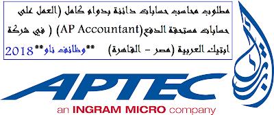 وظاف محاسبين في مصر والخليج بشركات مميزة - وظائف ناو