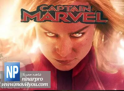 مشاهدة فيلم Captain Marvel (2019) مترجم كامل حصريا على  ninarpro