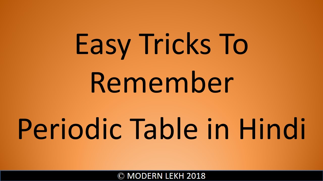 modern lekh periodic table tricks - Periodic Table How To Remember