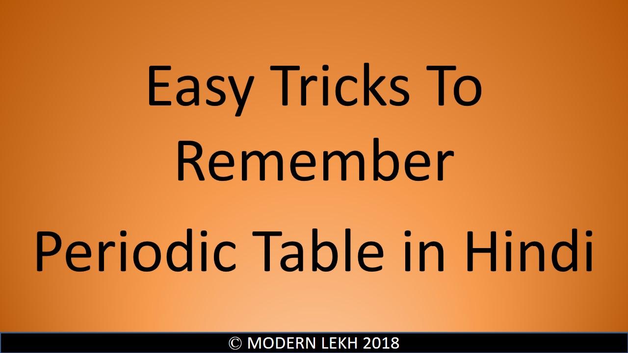 modern lekh periodic table tricks - Periodic Table Hindi
