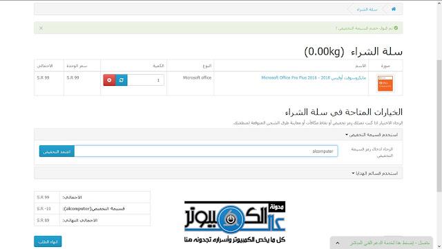 C25 | أول متجر عربي معتمد من مايكروسوفت لبيع البرامج الأصلية