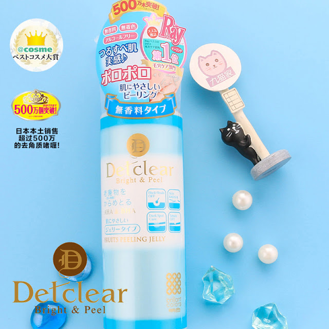 Review Tẩy da chết Detclear phiên bản dupe của Cure Natural Aqua Gel, detclear, tẩy da chết, meishoku, detclear bright&peel, mixed berry